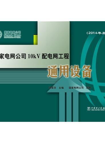 国家电网公司10kV配电网工程通用设备(2014年版)