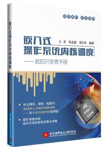 嵌入式操作系统内核调度——底层开发者手册