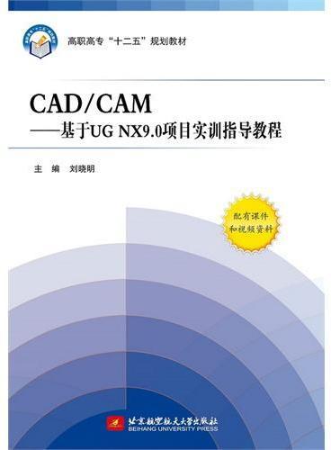 CAD/CAM——基于UG NX9.0项目实训指导教程(高职高专)(十二五)
