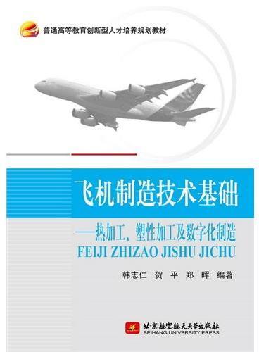 飞机制造技术基础--热加工、塑性加工及数字化制造