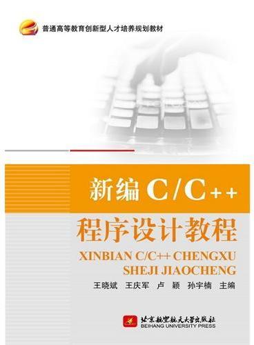 新编C/C++程序设计教程