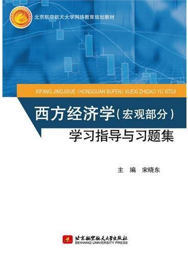 西方经济学(宏观部分)学习指导与习题集