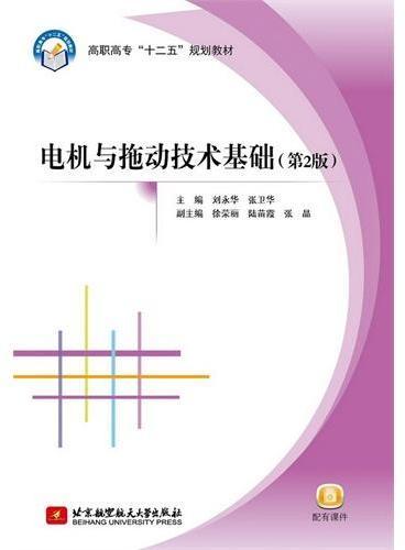 电机与拖动技术基础(第2版)(高职高专)(十二五)