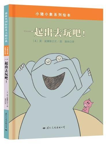 小猪小象系列绘本:一起出去玩吧