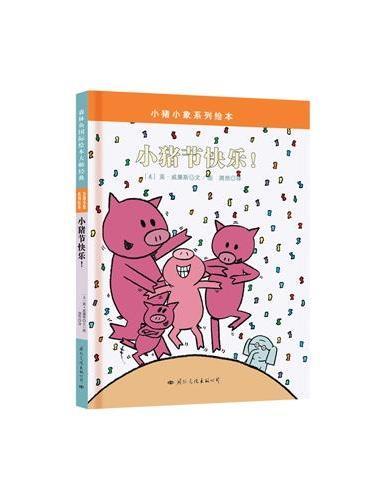 小猪小象系列绘本:小猪节快乐