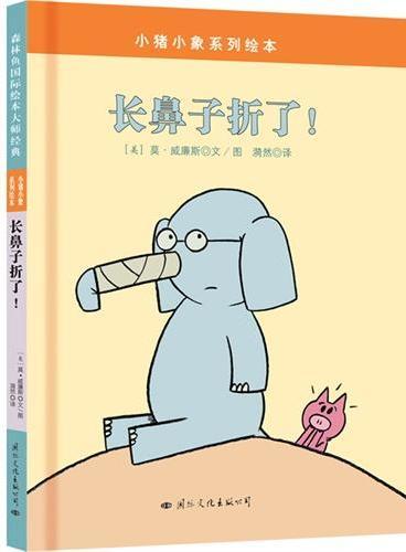 小猪小象系列绘本:长鼻子折了