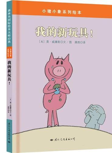 小猪小象系列绘本:我的新玩具