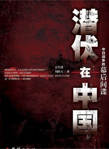 潜伏在中国