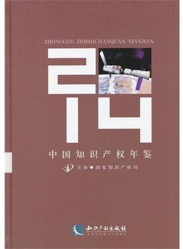 中国知识产权年鉴2014