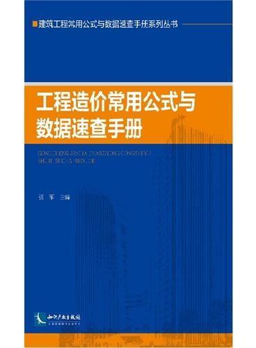 工程造价常用公式与数据速查手册
