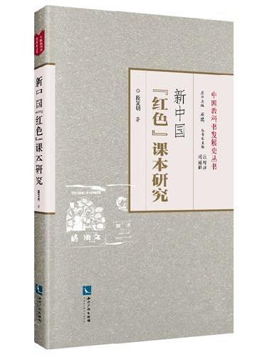 """新中国""""红色""""课本研究"""