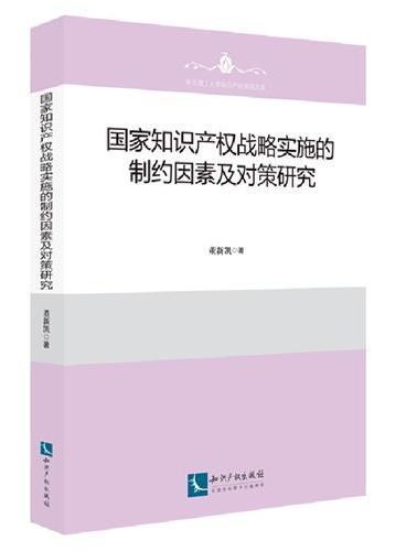 国家知识产权战略实施的制约因素及对策研究