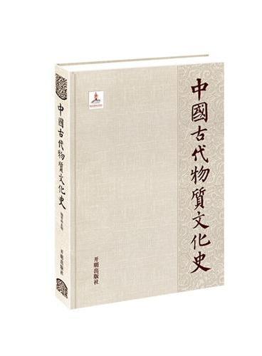 中国古代物质文化史—魏晋南北朝