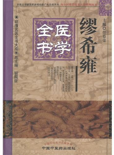 繆希雍医学全书·明清名医全书大成