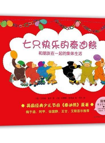 七只快乐的泰迪熊:和朋友在一起的集体生活(全7册,平装)