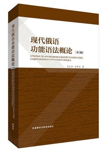 现代俄语功能语法概论(第2版)