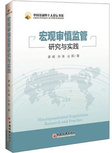 (中国金融四十人论坛书系)宏观审慎监管研究与实践