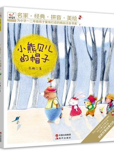 快乐鸟:小熊贝儿的帽子