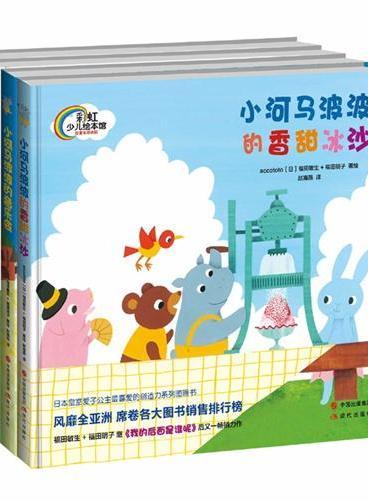 小河马波波系列(全四册)日本著名绘本作家福田敏生、福田明子最新力作,专为小朋友设计,温馨的故事启发孩子们创新、想象、分享、友爱等珍贵品质,让孩子们感受到大师笔下满满的爱!