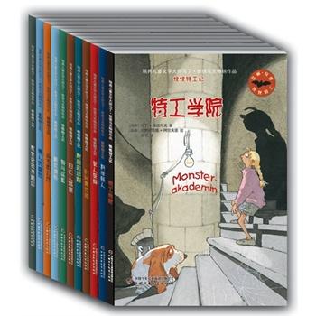 瑞典儿童文学大师马丁?维德马克畅销作品——怪怪特工记(11册)