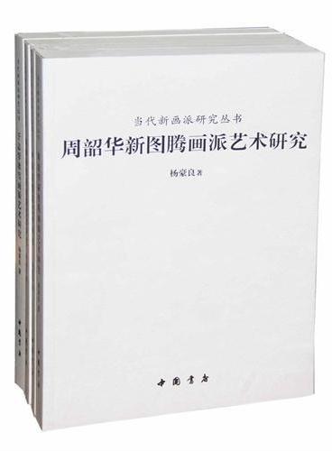 当代新画派研究丛书(全四册)