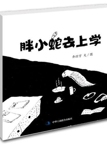 七彩云美德绘本系列:胖小蛇去上学