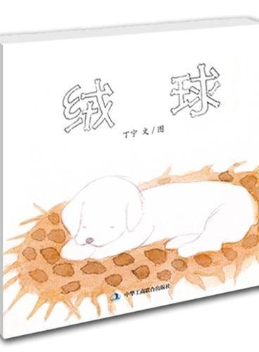 七彩云美德绘本系列:绒球