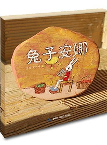 七彩云美德绘本系列:兔子安娜