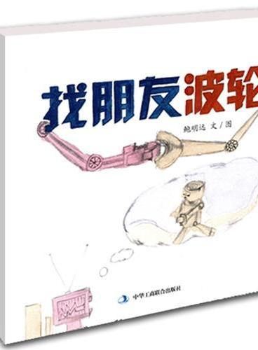 七彩云美德绘本系列:找朋友波轮