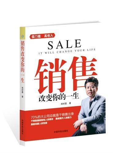 销售改变你的一生:投身销售,逆袭命运!