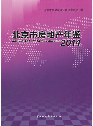 北京市房地产年鉴2014