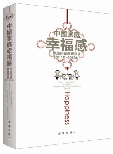 中国家庭幸福感热点问题调查报告