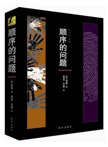 韩国悬疑小说系列:顺序的问题