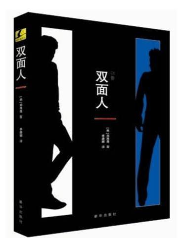 韩国悬疑小说系列:双面人