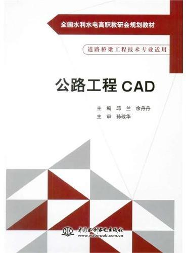 公路工程CAD(全国水利水电高职教研会规划教材)
