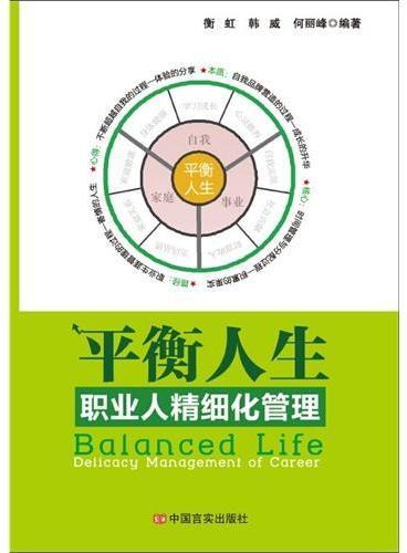 平衡人生:职业人精细化管理