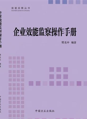 企业效能监察操作手册