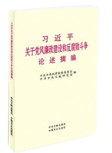习近平关于党风廉政建设和反腐败斗争论述摘编(大字版)