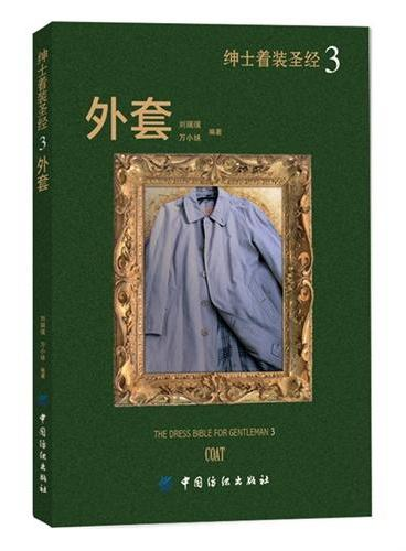 绅士着装圣经3 外套