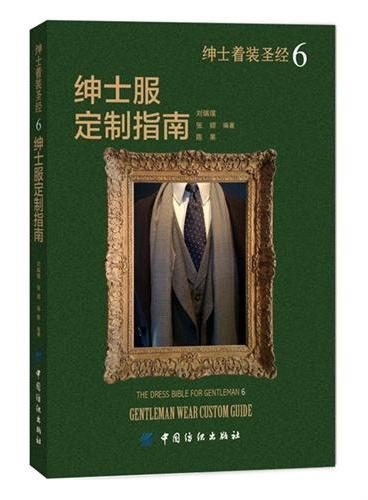 绅士着装圣经6 绅士服定制指南