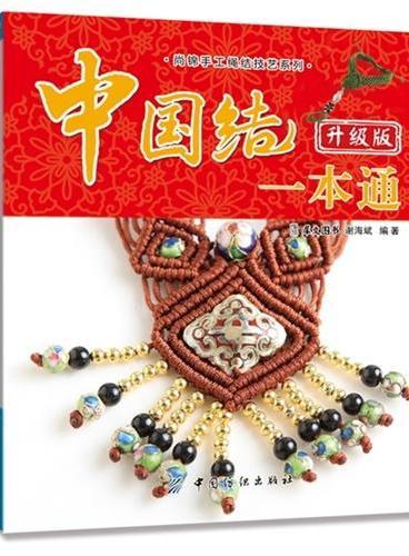 中国结一本通(升级版)