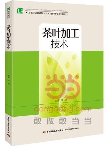 茶叶加工技术(高等职业教育茶叶生产加工技术专业系列教材)