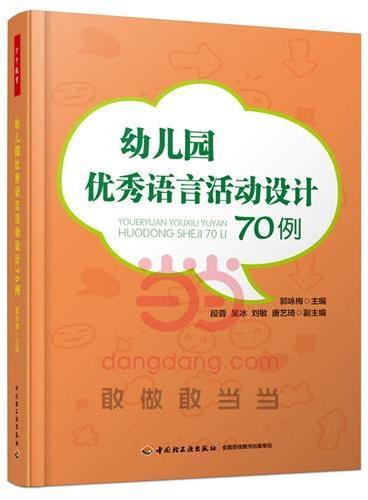 幼儿园优秀语言活动设计70例(万千教育)