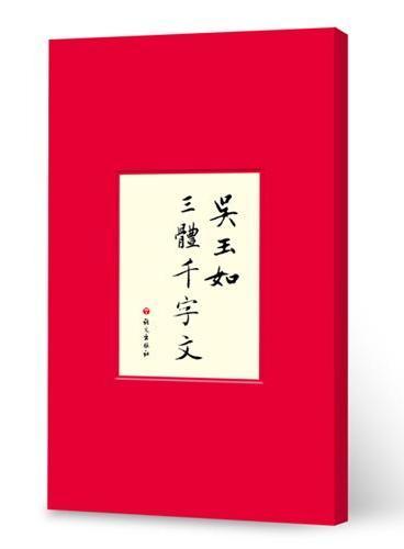 吴玉如三体千字文