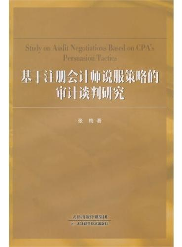 基础注册会计师说服策略的审计谈判研究