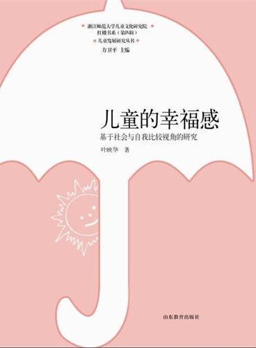 儿童的幸福感(儿童发展研究丛书4)