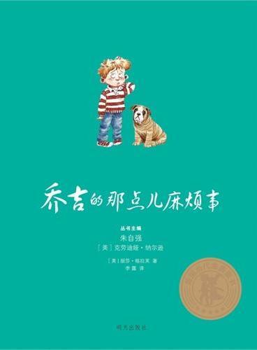 美国当代金质童书-乔吉的那点儿麻烦事
