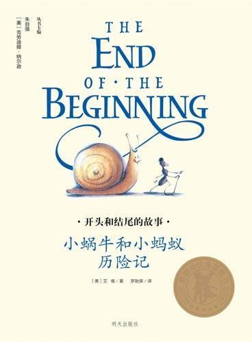 美国当代金质童书-开头和结尾的故事——小蜗牛和小蚂蚁历险记