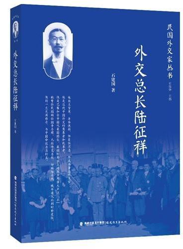 外交总长陆征祥(民国外交家丛书)