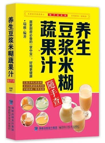 养生豆浆米糊蔬果汁随手查